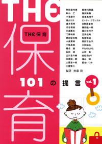 THE保育-101の提言- vol.1