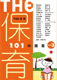 THE保育-101の提言- vol.3