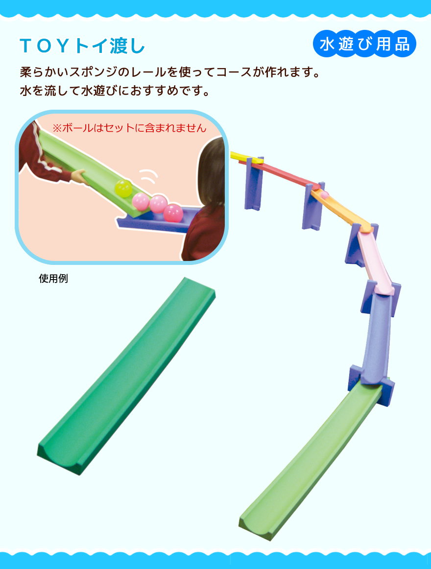 TOYトイ渡し 水遊び用品