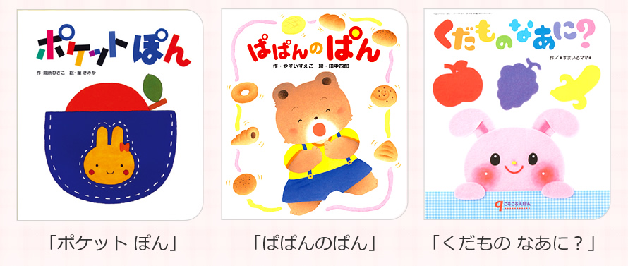 「ポケット ぽん」「ぱぱんのぱん」「くだもの なあに?」