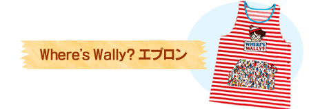 Where's Wally?エプロン